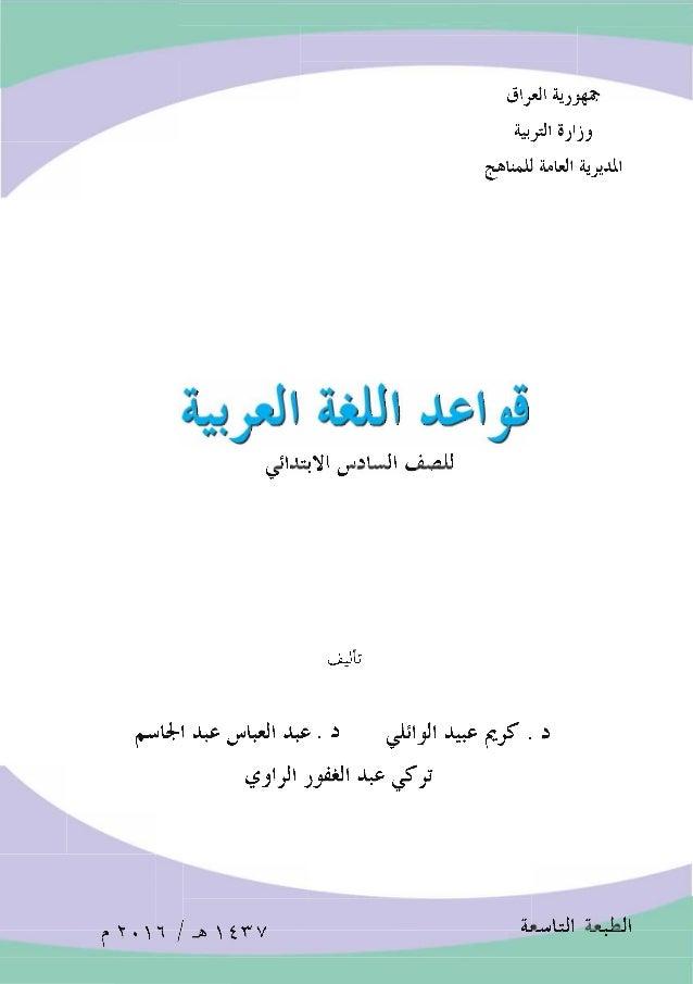 قواعد اللغة العربية للصف السادس الابتدائي
