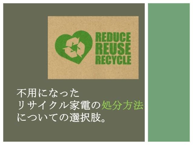 不用になった リサイクル家電の処分方法 についての選択肢。
