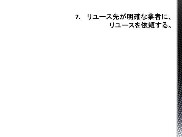 10.リユースのメリット