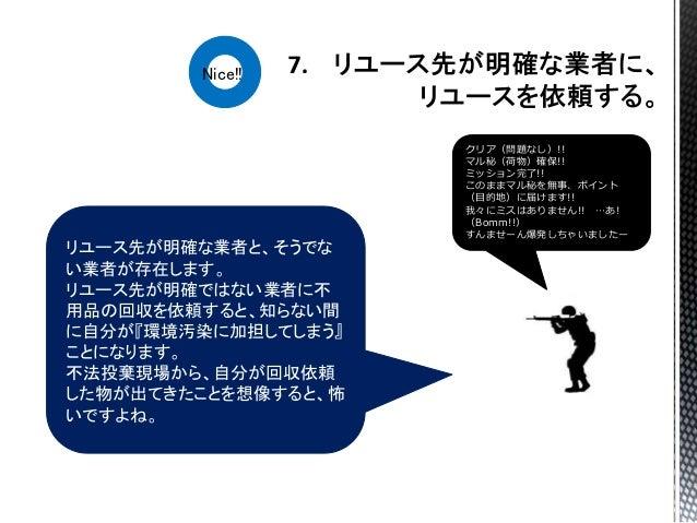 10.リユースのメリット リサイクルよりも物を大事に扱えるということです。 『もったいない』という言葉は、日本から生まれた言葉で、今や世 界を繋げる合言葉。『まだ使える』そのアイテムを、『分解してリ サイクル(再資源化)』する前に、『修理してリ...