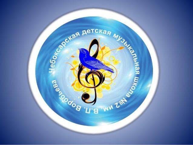 один из музыкальных центров культурно - образовательного пространства города Чебоксары, реализующий принцип внедрения инно...