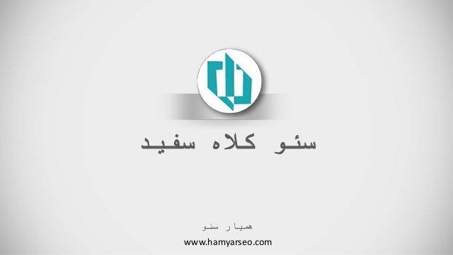 سئوسفید کاله سئو همیار www.hamyarseo.com