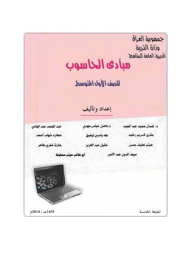 تحميل كتاب bit by bit للصف الثانى الابتدائى pdf 2017