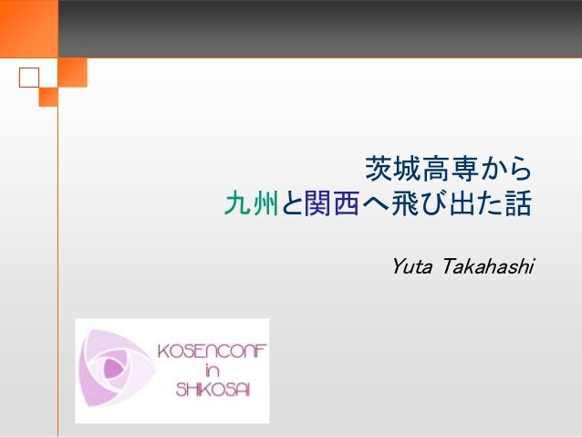 茨城高専から 九州と関西へ飛び出た話 Yuta Takahashi