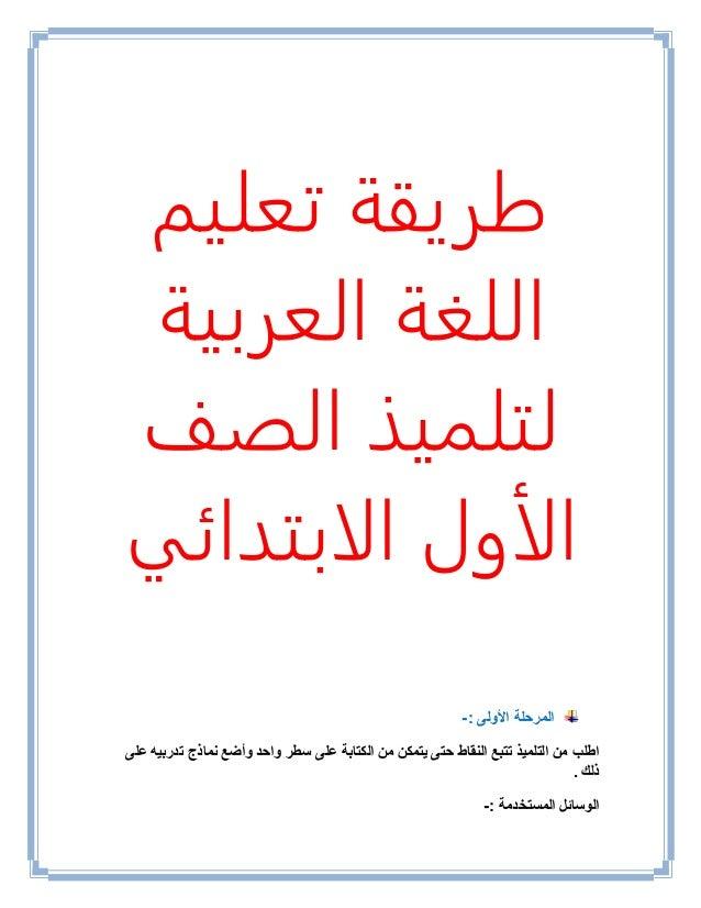 تعليم طريقة العربية اللغة الصف لتلميذ الابتدائ الأولي المرحلةاألولى:- على تدربيه نماذج وأضع ...