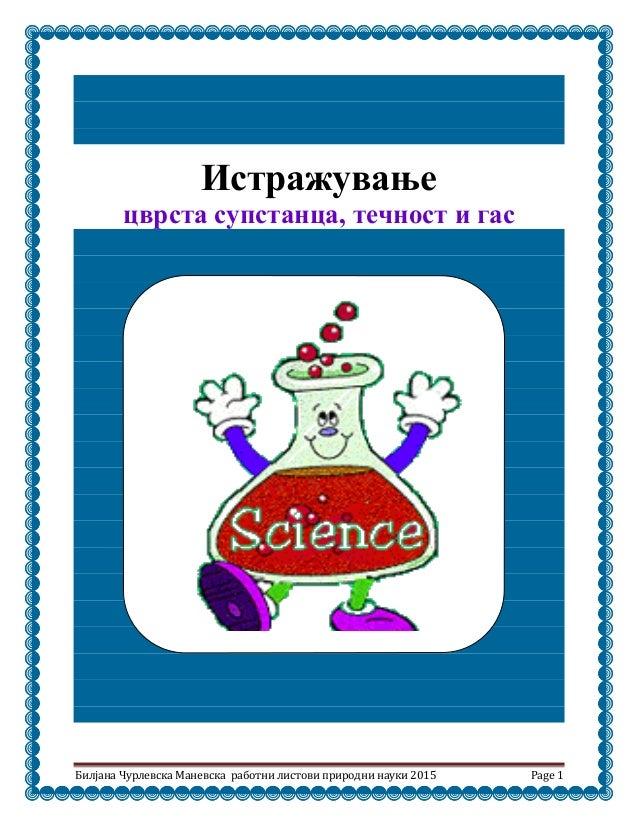 Билјана Чурлевска Маневска работни листови природни науки 2015 Page 1 Истражување цврста супстанца, течност и гас