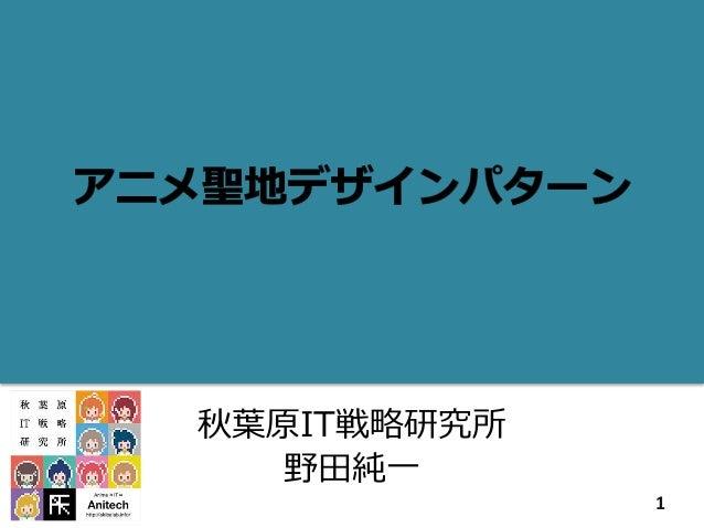 秋葉原IT戦略研究所 野田純一 1