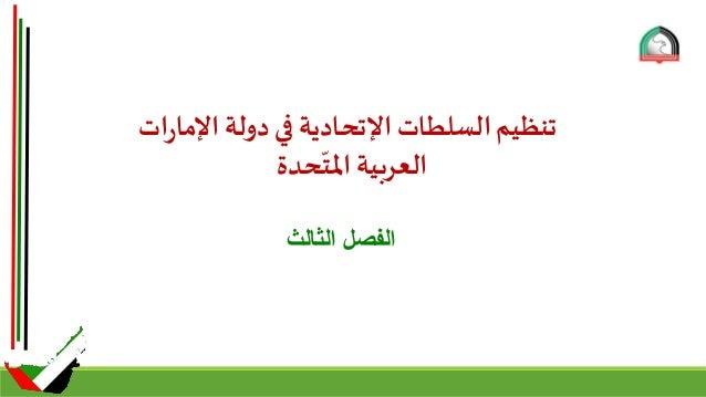 اتراإلمادولةفياإلتحاديةالسلطاتتنظيم العربحدة ّ املتية الثالث الفصل