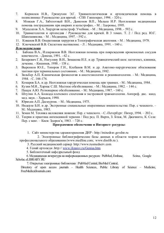 Справочник Справочник Л В Худобин