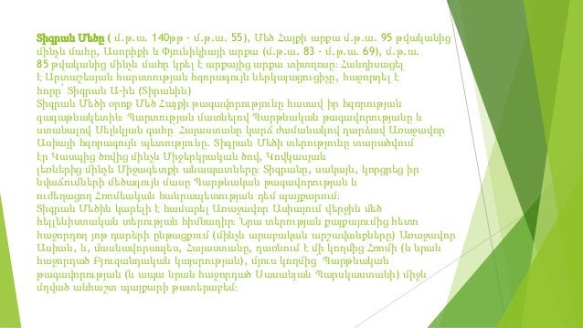 Տիգրան Մեծը ( մ.թ.ա. 140թթ - մ.թ.ա. 55), Մեծ Հայքի արքա մ.թ.ա. 95 թվականից մինչև մահը, Ասորիքի և Փյունիկիայի արքա (մ.թ.ա. ...