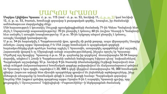 ՄԱՐԿՈՍ ԿՐԱՍՈՍ Մարկոս Լիկինիոս Կրասոս՝ մ. թ. ա. 115 Հռոմ - մ. թ. ա. 53, հունիսի 11, մ. թ. ա. 53 կամ հունիսի 12, մ. թ. ա. 53...