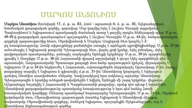 ՄԱՐԿՈՍ ԱՆՏՈՆԻՈՍ Մարկոս Անտոնիոս (հունվարի 17, մ. թ. ա. 83, Հռոմ - օգոստոսի 4, մ. թ. ա. 30, Ալեքսանդրիա), հռոմեական քաղաքակ...