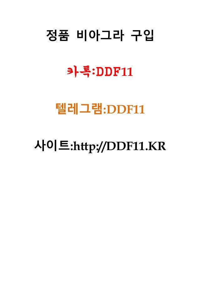 정품 비아그라 구입 카톡:DDF11 텔레그램:DDF11 사이트:http://DDF11.KR