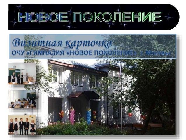 Школа располагается в ЮЗАО в районе Котловка, который является самым благополучным с точки зрения чистоты воздуха. Округ р...