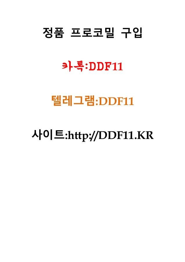 정품 프로코밀 구입 카톡:DDF11 텔레그램:DDF11 사이트:http://DDF11.KR