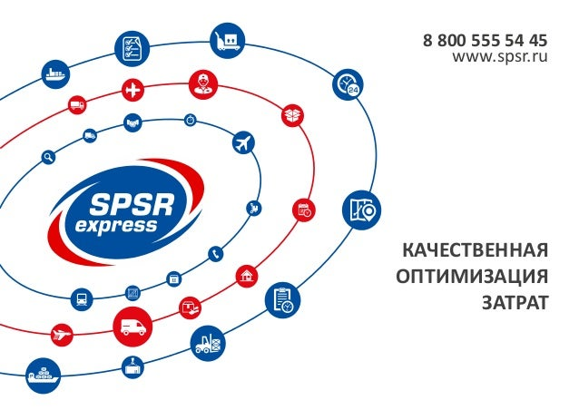 КАЧЕСТВЕННАЯ ОПТИМИЗАЦИЯ ЗАТРАТ 8 800 555 54 45 www.spsr.ru