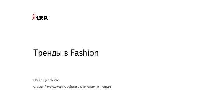 Тренды в Fashion ИринаЦыплакова Старшийменеджер по работе с ключевыми клиентами