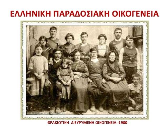 ΣΥΓΧΡΟΝΗ ΕΛΛΗΝΙΚΗ ΟΙΚΟΓΕΝΕΙΑ Οι Έλληνες γονείς προσπαθούν να δώσουν στα παιδιά τους μέσω της αγωγής τα αγαθά του πολιτισμο...
