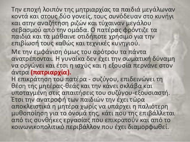 Αρχαία Αθήνα Στην Αρχαία Αθήνα, η θέση της γυναίκας-μητέρας ήταν πολύ υποβιβασμένη. Όλη τη μέρα ήταν κλεισμένες στο σπίτι ...
