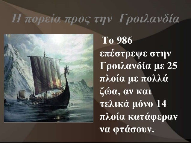 ΕΥΡΩΠΑΙΟΙ ΕΞΕΡΕΥΝΗΤΕΣ Slide 3