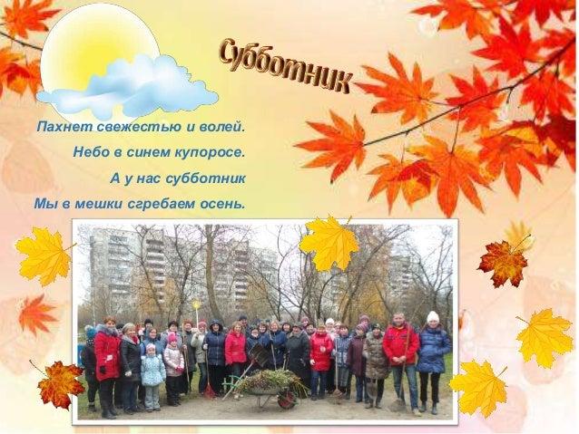 Пахнет свежестью и волей. Небо в синем купоросе. А у нас субботник Мы в мешки сгребаем осень.