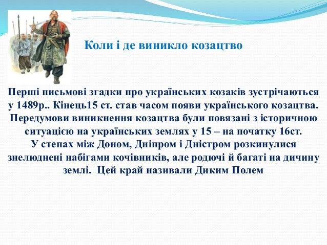 Українське козацтво: від витоків до сьогодення | 479x638