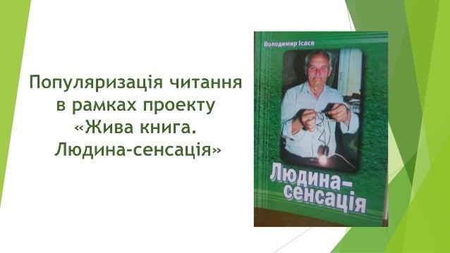  Володимир Негрішний - біоенергетик, людина- рентген, яка не лише бачить внутрішні органи без будь-якого обладнання, а й ...