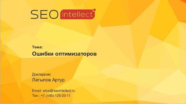 Докладчик: Латыпов Артур Email: artur@seointellect.ru Тел.: +7 (495) 125-20-11 Тема: Ошибки оптимизаторов