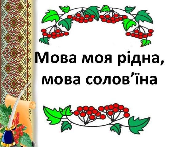 """Картинки по запросу """"рiдна мова"""""""