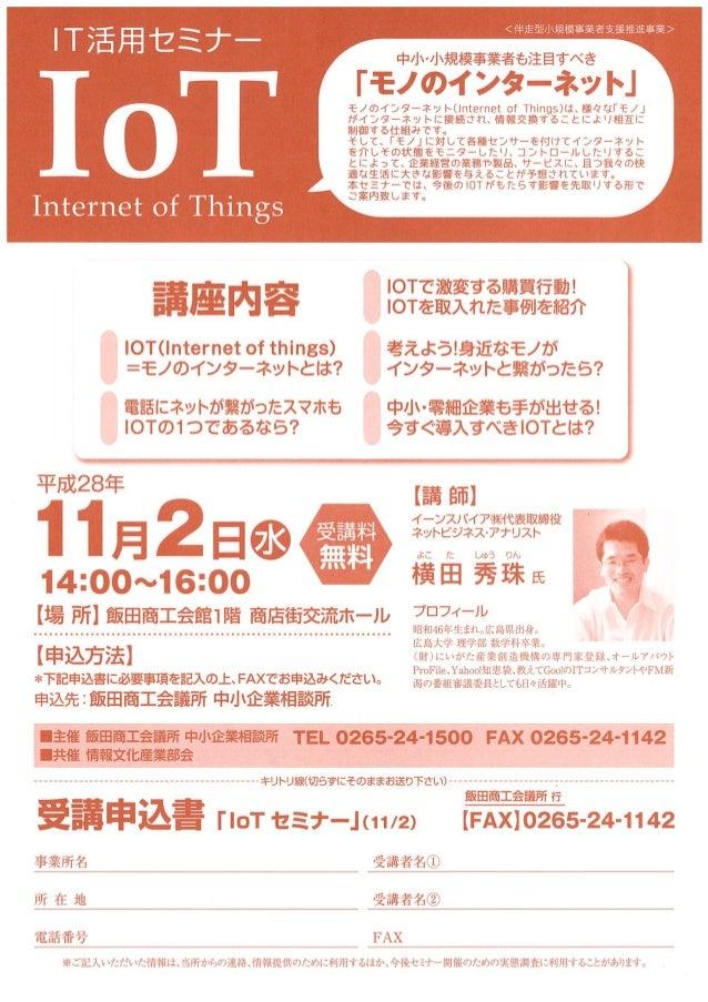 IoTセミナー(長野県)飯田商工会議所チラシ:講演講師ネットビジネスアナリスト・横田秀珠