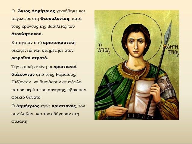 Ο  Άγιος Δημήτριος Slide 2