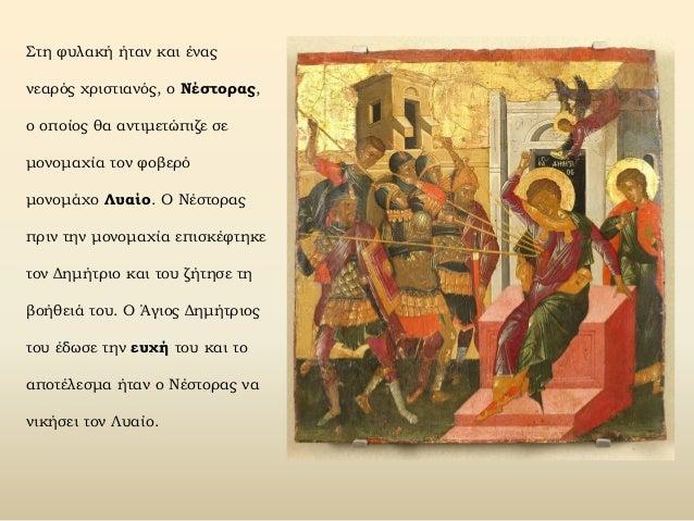 Ο  Άγιος Δημήτριος Slide 3