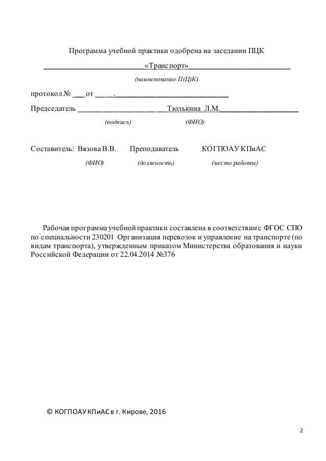 Отчет по производственной практике пм hazorasp tuman maktab Отчет по производственной практике пм 04