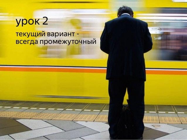 TargetSummit Moscow Meetup | Yandex.Music, Varvara Semenihina Slide 3