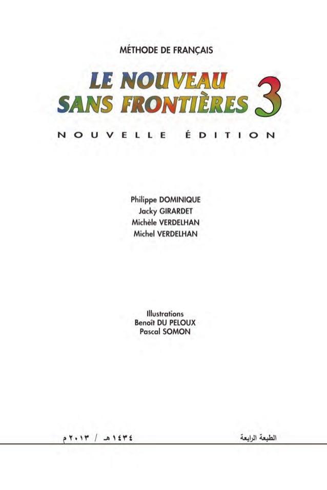 كتاب اللغة الفرنسية للصف الثالث متوسط