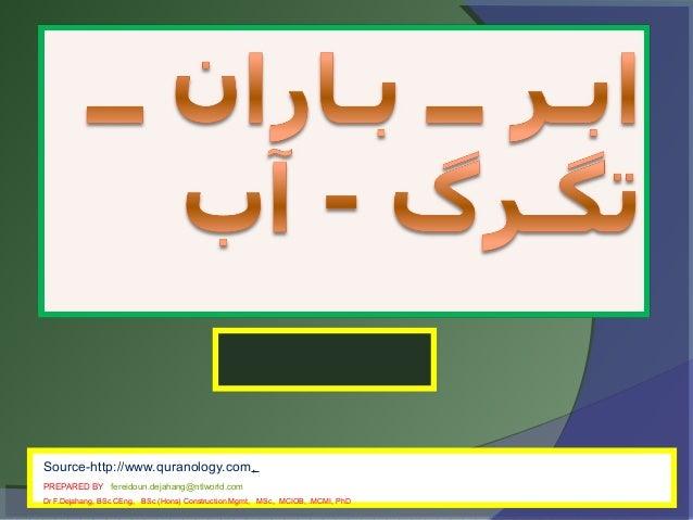 Source-http://www.quranology.com, PREPARED BY fereidoun.dejahang@ntlworld.com Dr F.Dejahang, BSc CEng, BSc (Hons) Construc...