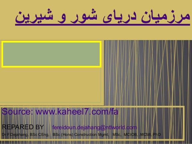 Source: www.kaheel7.com/fa and others PREPARED BY fereidoun.dejahang@ntlworld.com Dr F.Dejahang, BSc CEng, BSc (Hons) Cons...