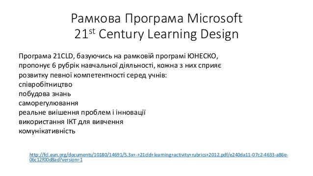 Рамкова Програма Microsoft 21st Century Learning Design http://fcl.eun.org/documents/10180/14691/5.3x+-+21cld+learning+act...