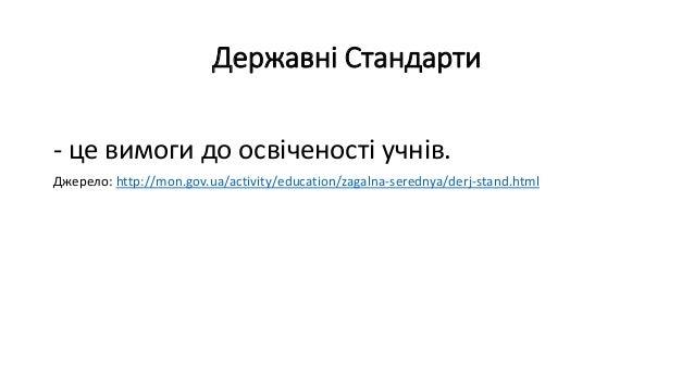 Державні Стандарти - це вимоги до освіченості учнів. Джерело: http://mon.gov.ua/activity/education/zagalna-serednya/derj-s...