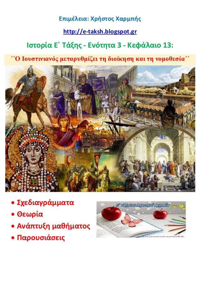Επιμέλεια: Χρήστος Χαρμπής http://e-taksh.blogspot.gr Ιστορία Ε΄ Τάξης - Ενότητα 3 - Κεφάλαιο 13: ΄΄Ο Ιουστινιανός μεταρυθ...