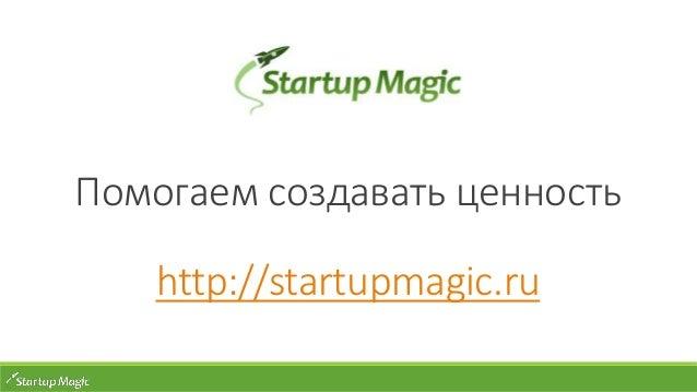 Помогаем создавать ценность http://startupmagic.ru