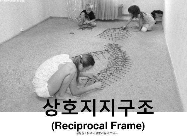 상호지지구조 (Reciprocal Frame)김성원 / 흙부대생활기술네트워크