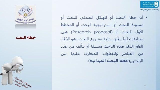 البحث خطة •أنخطةالبحثأوالهيكلالمبدئيللبحثأو مسودةالبحثأواستراتيجيةالبحثأوالمخطط األول...