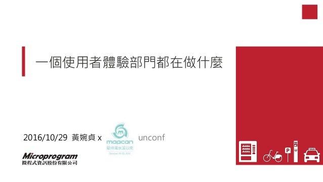 一個使用者體驗部門都在做什麼 2016/10/29 黃婉貞 x unconf