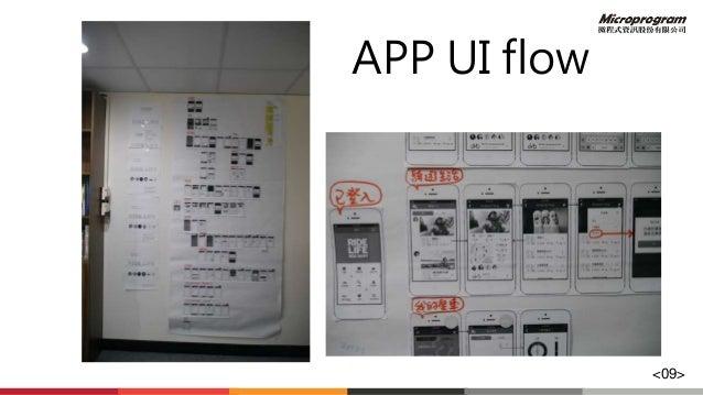 APP UI flow <09>