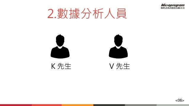 2.數據分析人員 K 先生 V 先生 <06>
