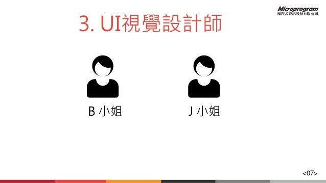 3. UI視覺設計師 B 小姐 J 小姐 <07>