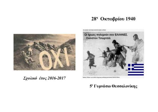 Σχολικό έτος 2016-2017 28η Οκτωβρίου 1940 5ο Γυμνάσιο Θεσσαλονίκης