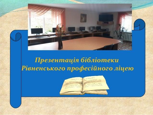 Презентація бібліотеки Рівненського професійного ліцею