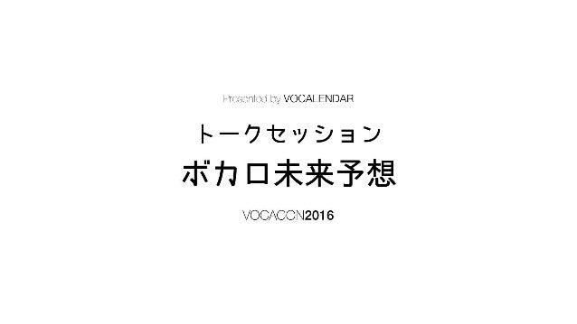 VOCALENDAR Presents トークセッション「ボカロ未来予想」 in VOCACON2016